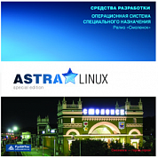 Astra Linux Special Edition Средства разработки, BOX