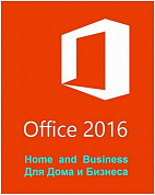 Microsoft Office Home & Business 2016 RUS, ESD (электронная лицензия)